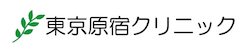 東京原宿クリニック